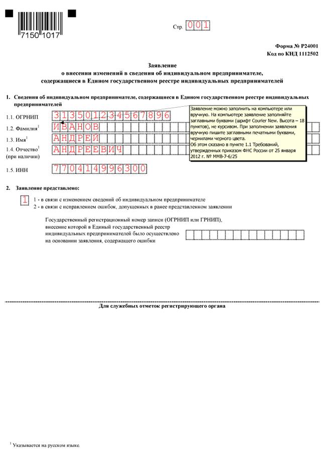 ФОРМА Р24001 КОД ПО КНД 1112502 СКАЧАТЬ БЕСПЛАТНО