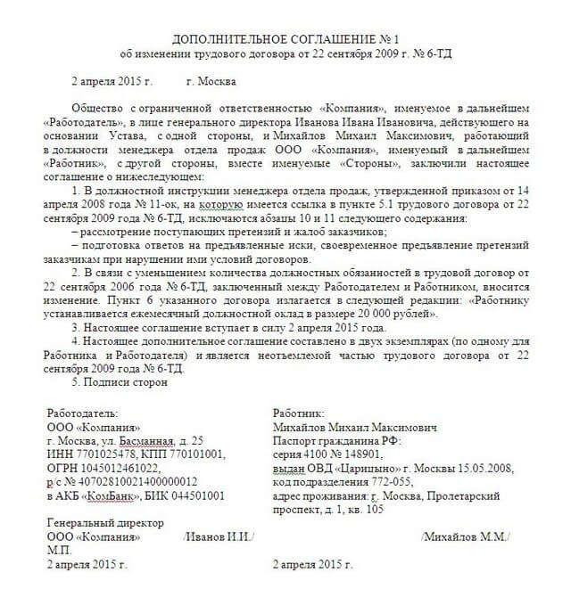 дополнительное соглашение на уменьшение цены контракта образец 44 фз - фото 6