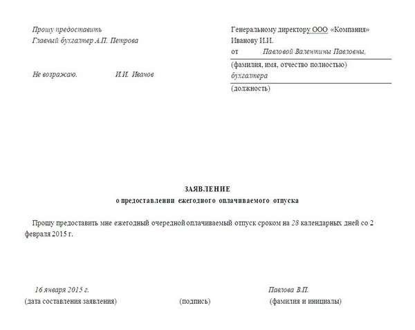 образец заявления на отпуск директора предприятия - фото 5