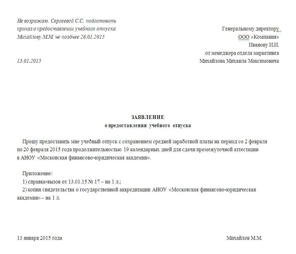 образец заявления на отпуск директора предприятия - фото 4