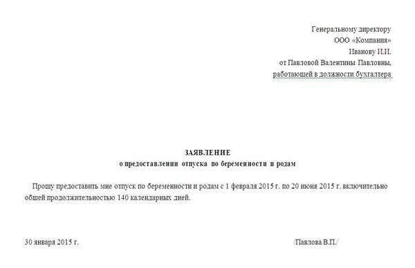 2004 - Заявление на отпуск: образцы, порядок оформления