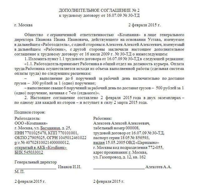 дополнительное соглашение на уменьшение цены контракта образец 44 фз - фото 9