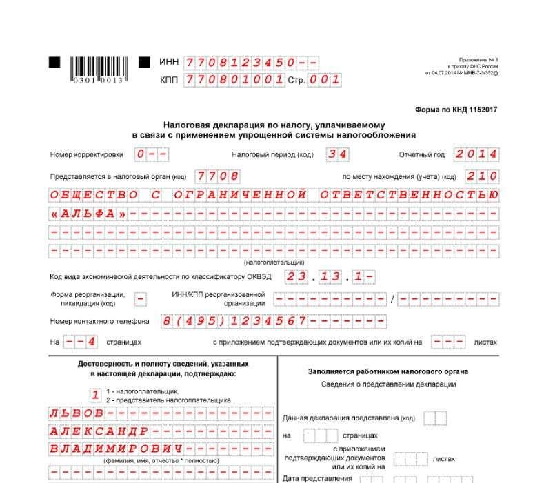 Декларация УСН за 2014 год: образец заполнения новой формы
