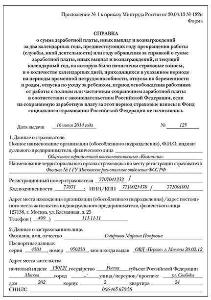 приказ о смене адреса обособленного подразделения образец - фото 10