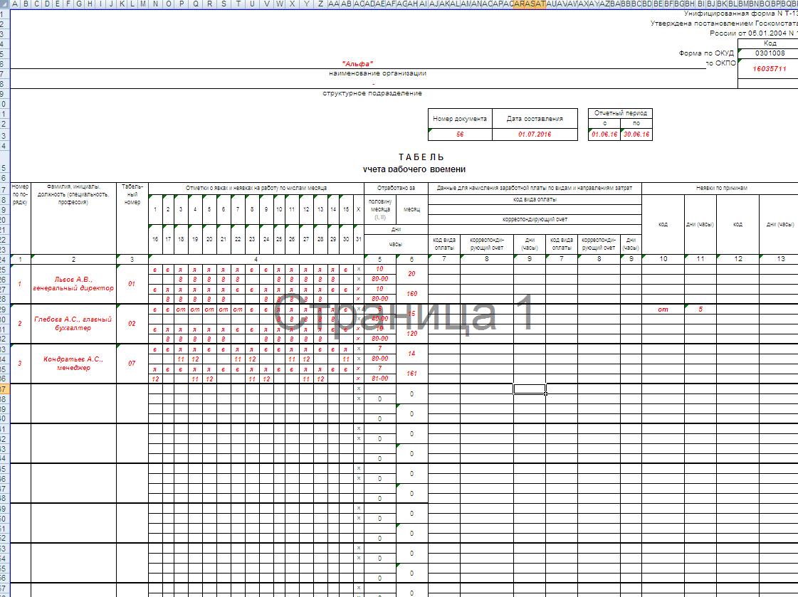 образец табеля учета рабочего времини в рк - hitorrent.ru