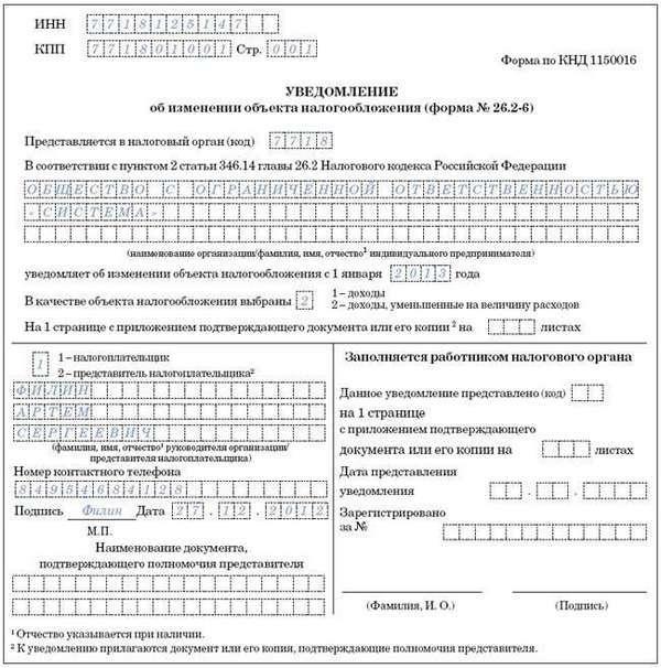 форма 26.2-6 форма по кнд 1150016