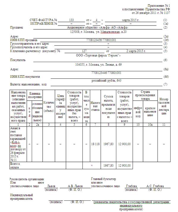 Счет-фактура на аванс образец заполнения