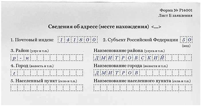 Новые инструкции по смене юридического адреса