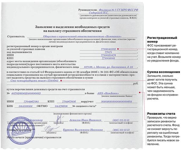 2 оплата больничного засчет средств фсс