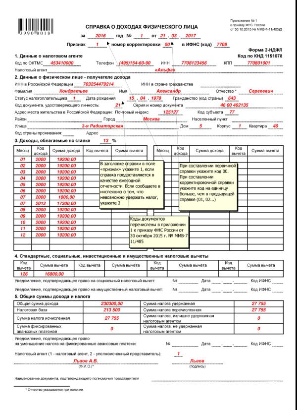 справка о доходах форма 192 образец заполнения