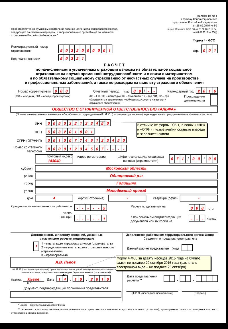программа подготовки сведений по форме 3-ндфл и 4-ндфл за 2010 год инструкция заполнения
