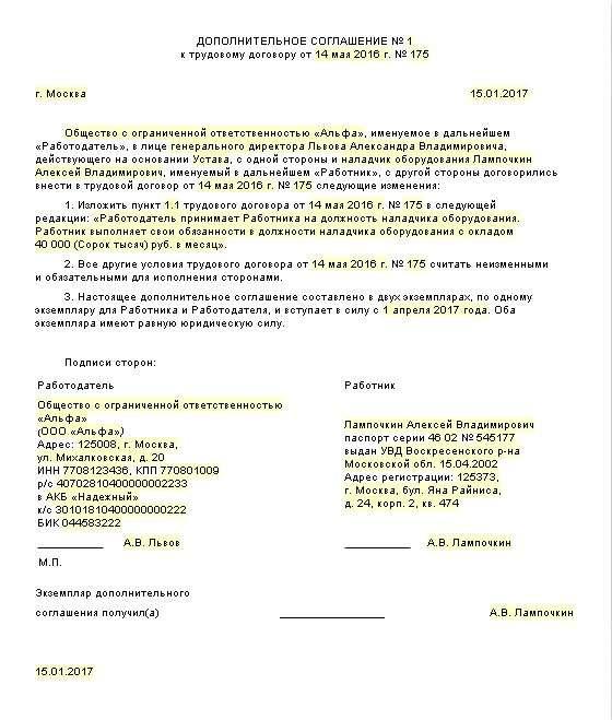 dopolnitelnoe soglashenie k trudovomu dogovoru ob izmenenii oklada obrazets - Дополнительное соглашение к трудовому договору об изменении оклада: образец