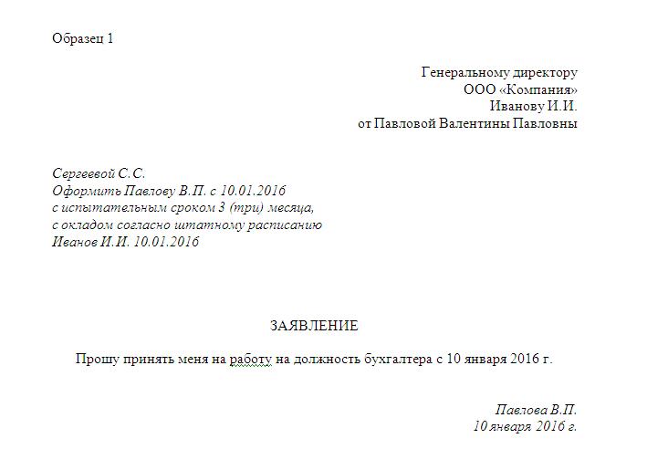 Порядок оформления документов о приеме на работу