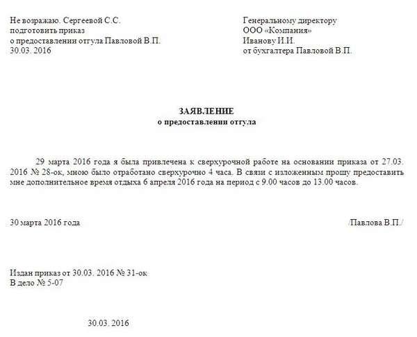Заявление на отгул образец - c8