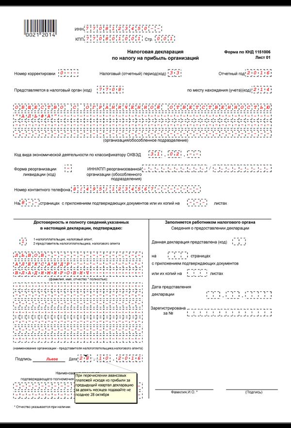образец заполнения декларации по налогу на прибыль за 6 месяцев 2016 - фото 3