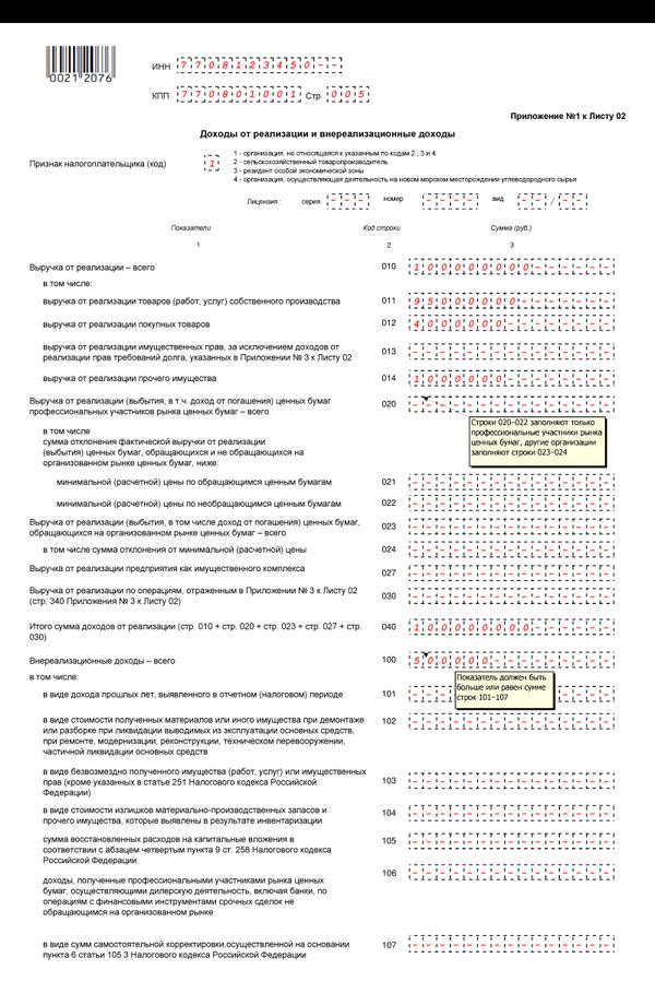 образец заполнения декларации по налогу на прибыль за 6 месяцев 2016