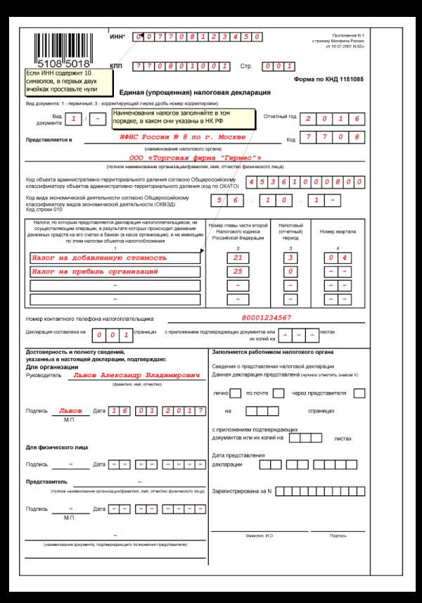Налоговая Декларация УСН 6 2014 образец заполнения
