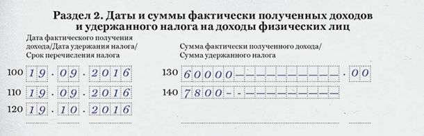 dividendy v 6 ndfl 2016 goda primer zapolneniya - Дивиденды в 6-НДФЛ 2016 года