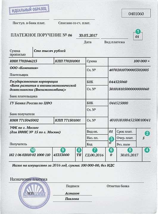 Пензенская область уплата налога на имущество усно