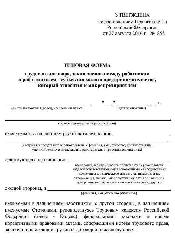 Договора при трудоустройстве руководителя