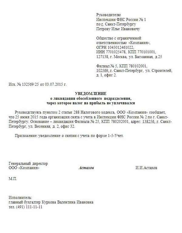 приказ о смене адреса обособленного подразделения образец - фото 9