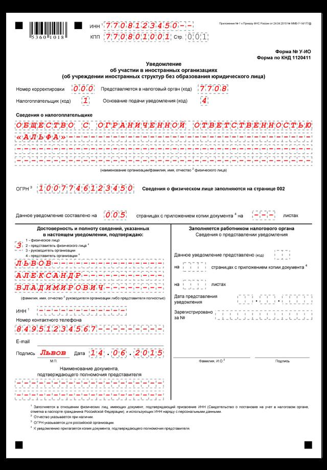 реестр администрируемых доходов образец заполнения