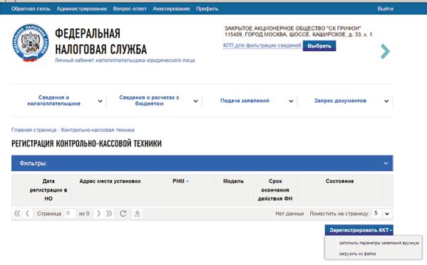 Сайт налоговой онлайн кассы