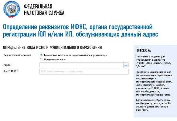 узнать номер ифнс по адресу улица Термоноски