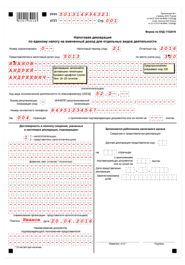 декларация по енвд за 2 квартал 2016 года образец заполнения для ооо - фото 5