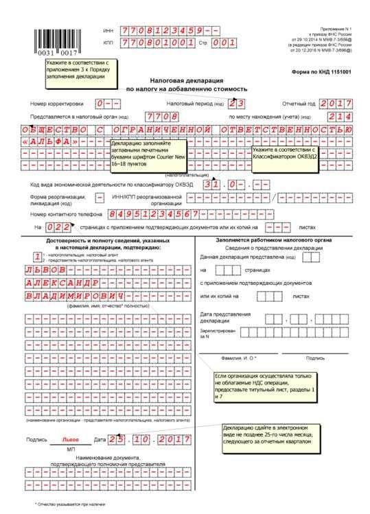 Декларация по НДС за 3 квартал 2017 года: форма, образец заполнения