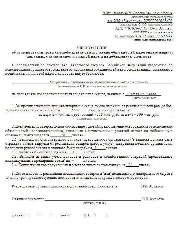 Освобождение от НДС: Образец уведомления об освобождении от уплаты НДС