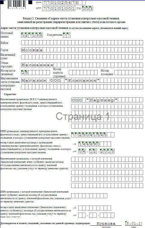Заявление о регистрации контрольно кассовой техники Как составить заявление о снятии ККТ с регистрации