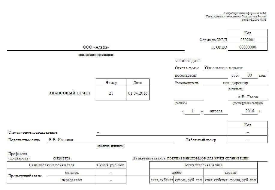 авансовый отчет образец заполнения бланк