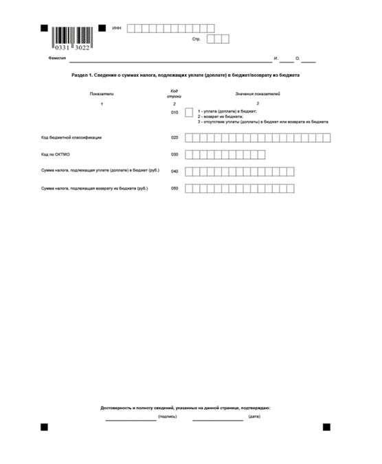 3-НДФЛ 2016: новая форма, бланк, образец заполнения