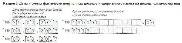 Строки 130 и 030 6-НДФЛ: как заполнить
