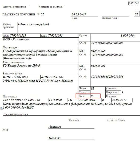 Как узнать код плательщика по адресу