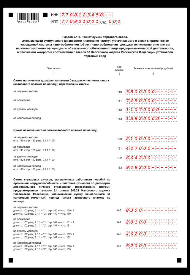usn%207 - Образец заполнения декларации по УСН ИП новая форма