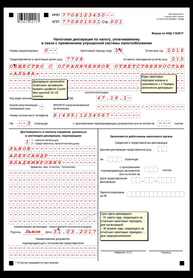 usn4 - Образец заполнения декларации по УСН ИП новая форма