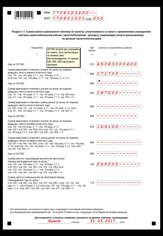 usn5 - Образец заполнения декларации по УСН ИП новая форма