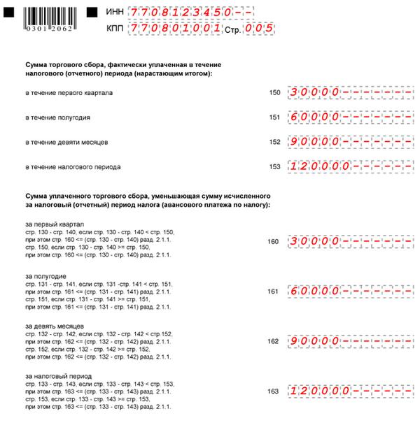 usn8 - Образец заполнения декларации по УСН ИП новая форма
