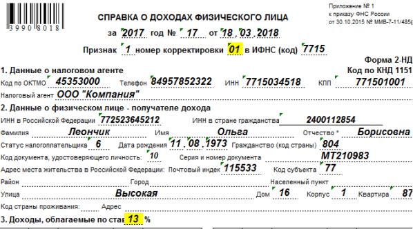 Штраф за корректировку 2 ндфл характеристику с места работы в суд Маши Порываевой улица