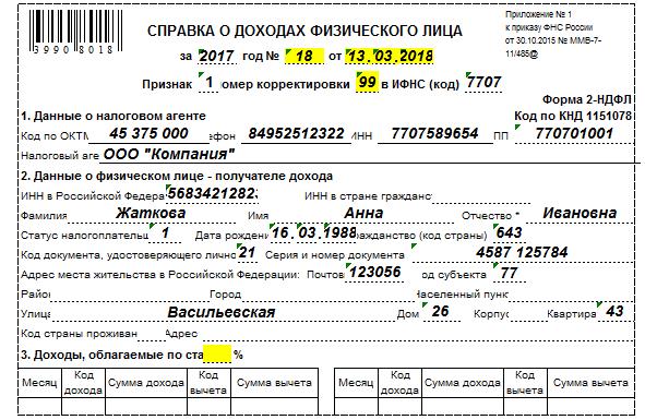 пакет документов для получения кредита Саянская улица
