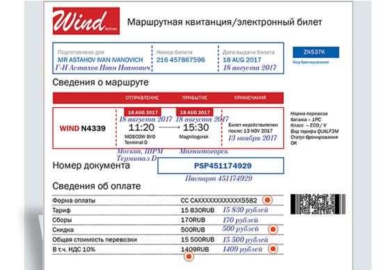 Минтранс внесет изменения в порядок провоза авиабагажа