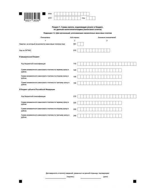 Декларация по налогу на прибыль за год новая форма образец