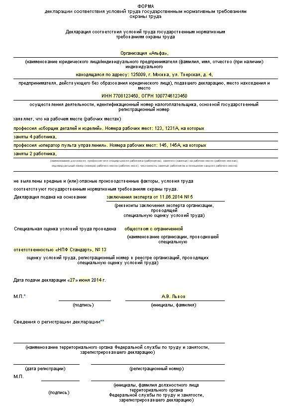 Декларация соответствия условий труда государственным требованиям