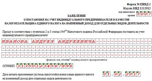 бланк заявления на енвд 2019