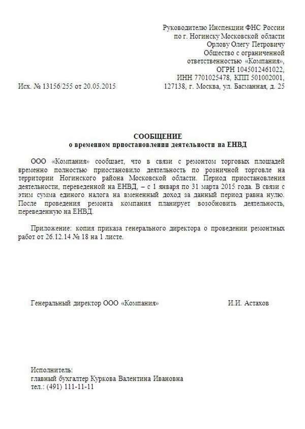 образец письма в налоговую о приостановке деятельности ооо - фото 2