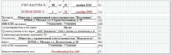 Счет-фактура с 1 июля 2017 года