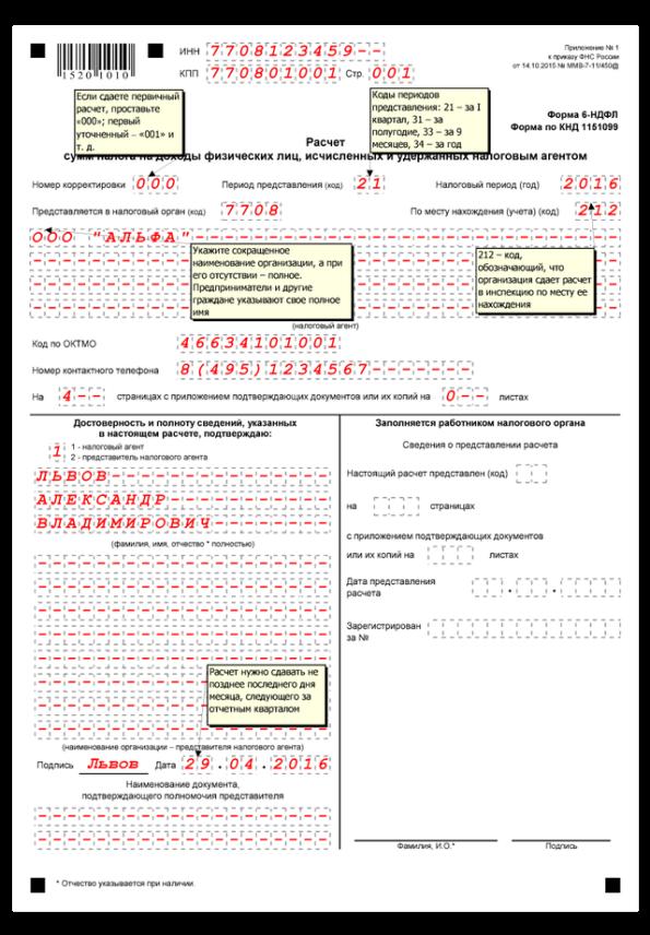 Отчет 6-НДФЛ за 1 квартал 2016 года: образец заполнения