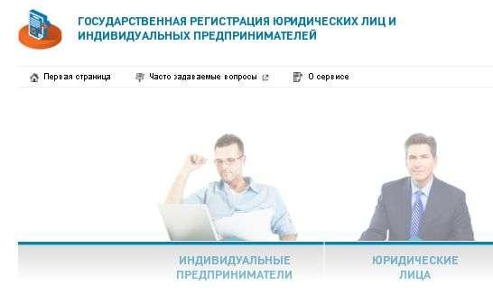 ФНС создала сервис для регистрации ООО за 15 минут